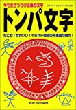トンパ文字―今も生きつづける象形文字 (プチブティックシリーズ (260))