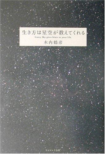生き方は星空が教えてくれるの詳細を見る
