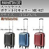 こちらの商品は【 レッドカーボン・53-20103 】 のみです。 小物類を収納できるフロントオープンポケット付スーツケース!! 協和 MANHATTAN EXP (マンハッタンエクスプレス) 機内持込対応 スーツケース ポケット付キャリー SサイズME-027
