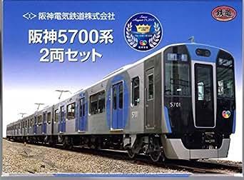 【限定】鉄道コレクション 阪神電車5700系2両セット