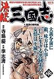 決定版三国志 4(淮南の勝利編) (MFコミックス)