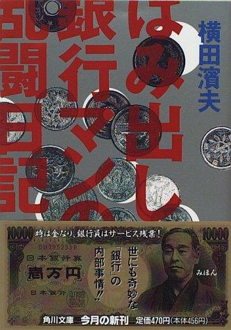 はみ出し銀行マンの乱闘日記 (角川文庫)の詳細を見る