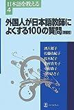 外国人が日本語教師によくする100の質問 (日本語を教える)