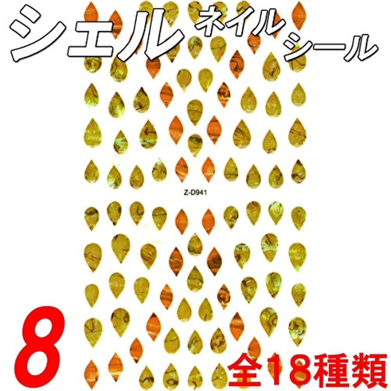 唇大学爆弾大理石風 シェル ネイルシール (08-T08)