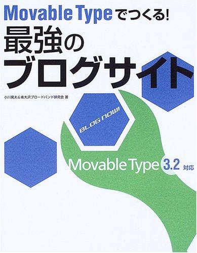 Movable Typeでつくる!最強のブログサイトの詳細を見る