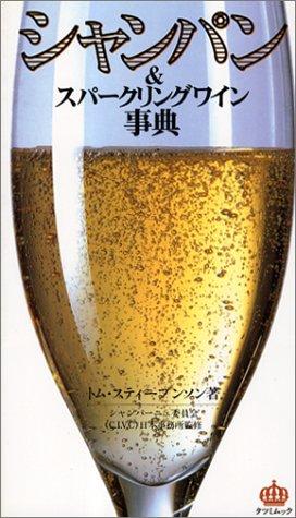 シャンパン&スパークリングワイン事典 (タツミムック)の詳細を見る