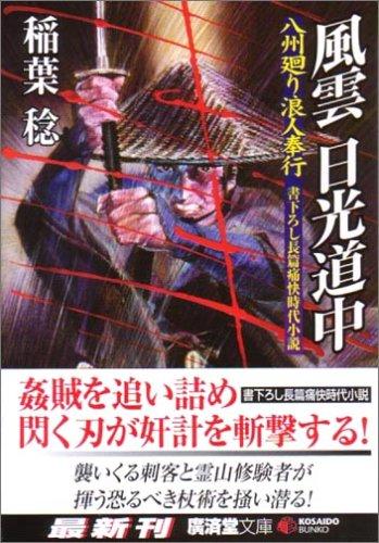 風雲 日光道中―八州廻り浪人奉行 (広済堂文庫)