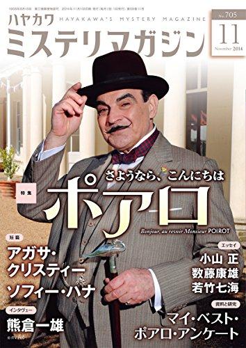 ミステリマガジン 2014年 11月号 [雑誌]の詳細を見る