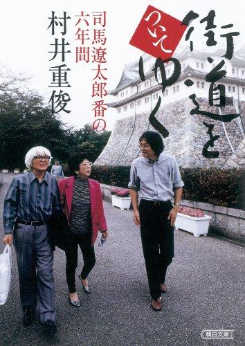 街道をついてゆく 司馬遼太郎番の六年間 (朝日文庫)の詳細を見る