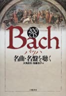 200CD バッハ名曲・名盤を聴く (200音楽書シリーズ)