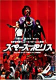 SPACE POLICE スペースポリス [DVD]