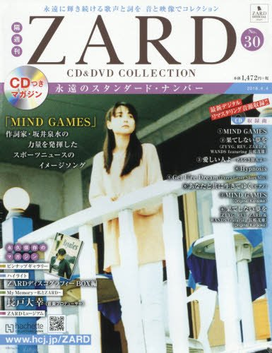 隔週刊ZARD CD&DVDコレクション(30) 2018年 4/4 号 [雑誌]