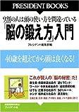 「脳の鍛え方」入門―40歳を超えてから頭は良くなる! (PRESIDENT BOOKS)