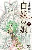 白妖の娘 2 (プリンセス・コミックス)