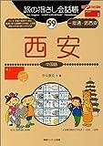 旅の指さし会話帳59 西安(中国語) (旅の指さし会話帳シリーズ)