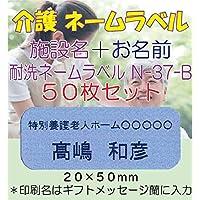 介護お名前シール 衣類用アイロンラベル(施設管理用 介護ネームシール)50枚セット (20mm×50mm, 青)
