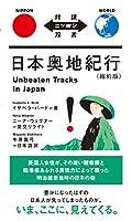 日本奥地紀行 Unbeaten Tracks in Japan (縮約版)【日英対訳】 (対訳ニッポン双書)