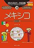 旅の指さし会話帳28 メキシコ (ここ以外のどこかへ!)