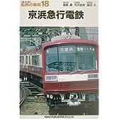 京浜急行電鉄 (私鉄の車両18)