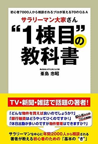 """サラリーマン大家さん""""1棟目""""の教科書"""