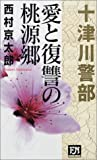 愛と復讐の桃源郷―十津川警部シリーズ〈4〉 (双葉ノベルズ)