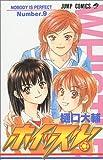 ホイッスル! (Number.9) (ジャンプ・コミックス)
