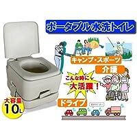 ポータブル 簡易水洗トイレ 10L