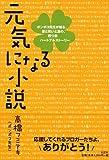 元気になる小説—ポンポコ先生が贈る、愛と笑いと涙の、四つ葉ハートフ
