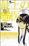 最上の命医 3 (少年サンデーコミックス)