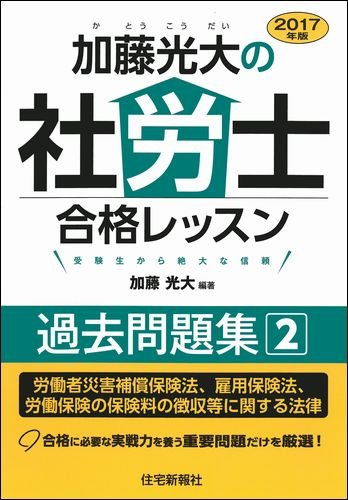 2017年版 加藤光大の社労士合格レッスン 過去問題集2 (加藤光大社労士合格レッスンシリーズ)の詳細を見る