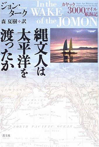 縄文人は太平洋を渡ったか―カヤック3000マイル航海記の詳細を見る