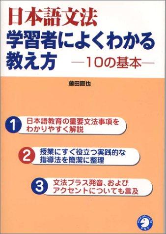 日本語文法 学習者によくわかる教え方―10の基本の詳細を見る