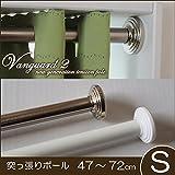 装飾 テンションポール つっぱり棒 S サイズ (伸縮 47~72cm) ヴァンガード2 ホワイト