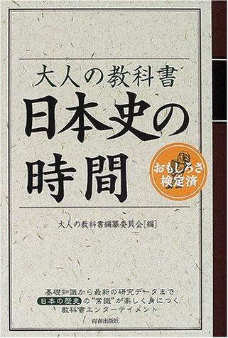 大人の教科書 日本史の時間の詳細を見る