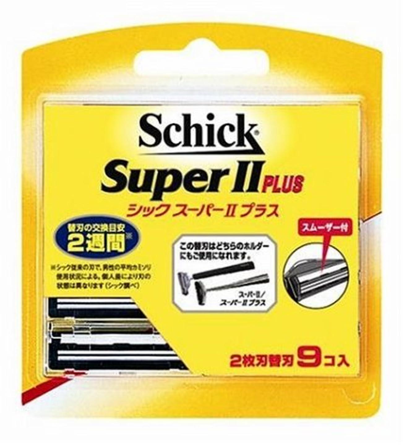 賞賛石鹸揃えるシック スーパーIIプラス替刃(9コ入)