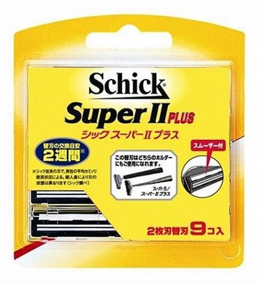 間違えた著名なけがをするシック スーパーIIプラス替刃(9コ入)