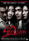 40minutes [DVD]