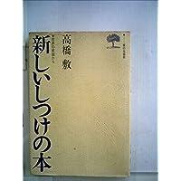 Amazon.co.jp: 高橋 敷: 本