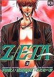 Z/eta 3 (ソニー・マガジンズコミックス)