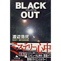 BLACK OUT (幻冬舎文庫)