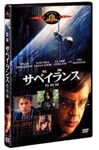 サベイランス / 監視 <特別編> [DVD]
