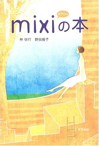 mixiの本の詳細を見る