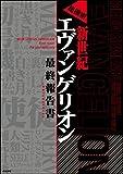 超機密 新世紀エヴァンゲリオン 最終報告書 Kindle版