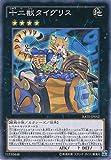 遊戯王カード RATE-JP052 十二獣タイグリス ノーマル 遊☆戯☆王ARC-V [レイジング・テンペスト]