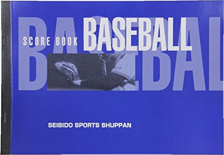 SEIBIDO SHUPPAN(セイビドウ シュッパン) 野球 スコアブック ハンディ版 9102