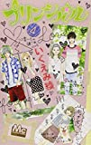 プリンシパル 4 (マーガレットコミックス)