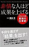 非情な人ほど成果を上げる—マキャベリ式最強の仕事術 (日文PLUS)