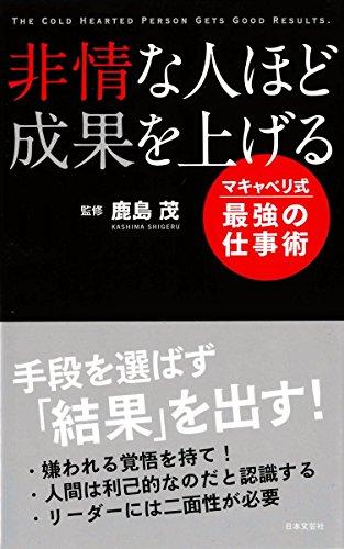 非情な人ほど成果を上げる―マキャベリ式最強の仕事術  / 鹿島茂(監修)