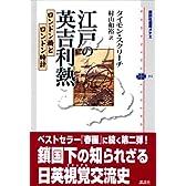 江戸の英吉利熱 (講談社選書メチエ)