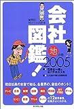 会社図鑑!〈2005〉地の巻―業界別カイシャの正体